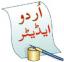 Urdu Editor